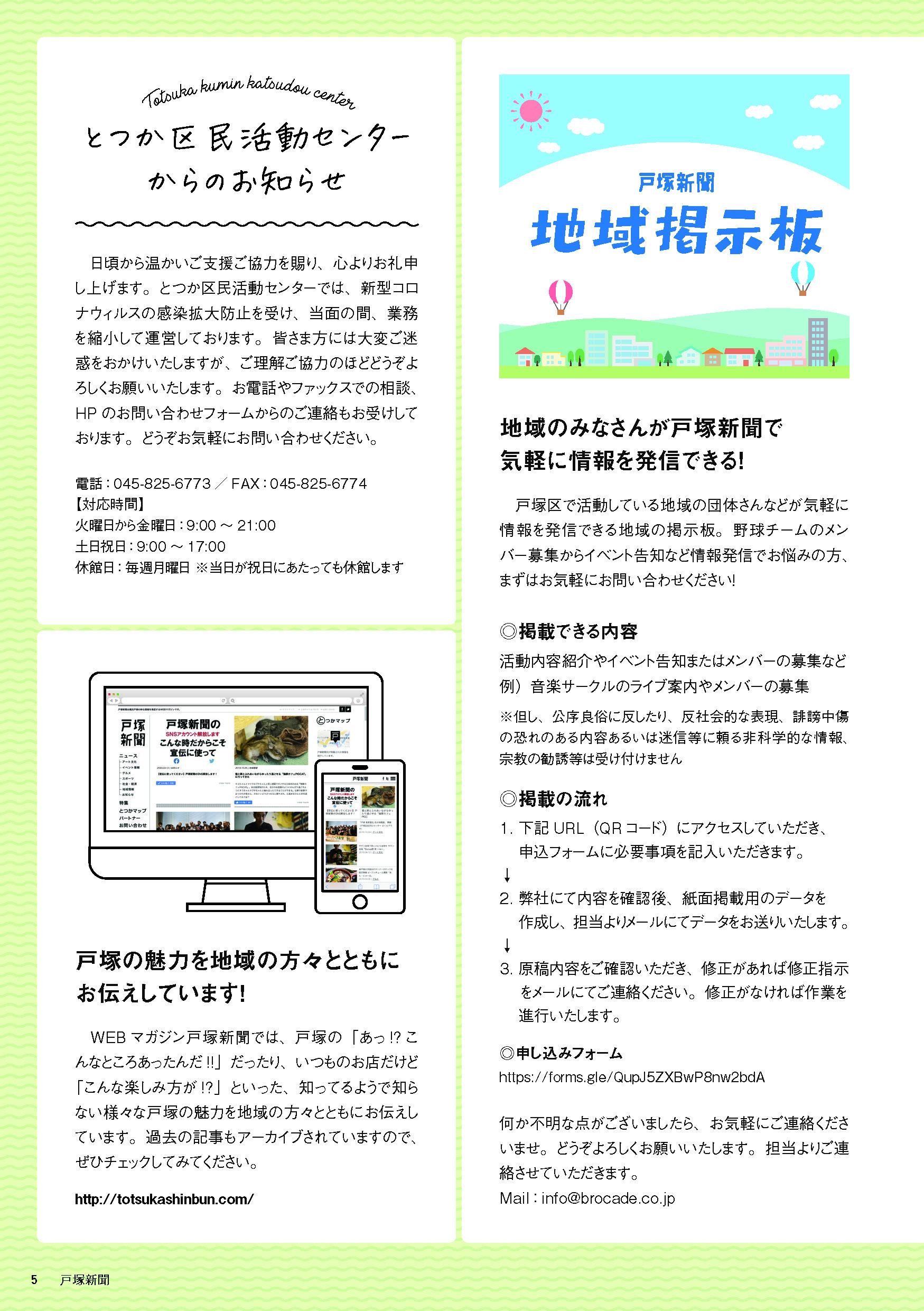 戸塚新聞2020年6月号_ページ_05