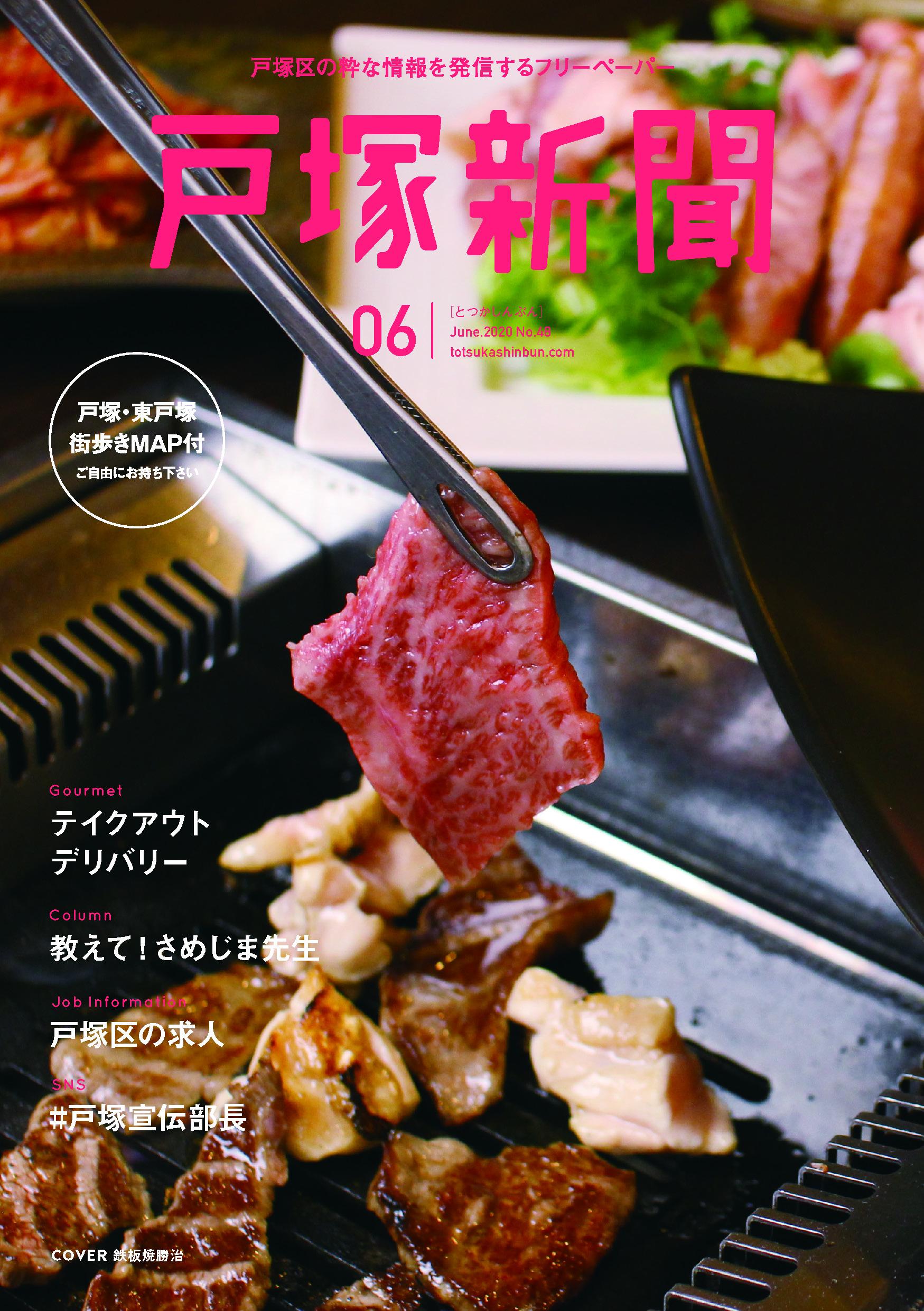戸塚新聞2020年6月号_ページ_01