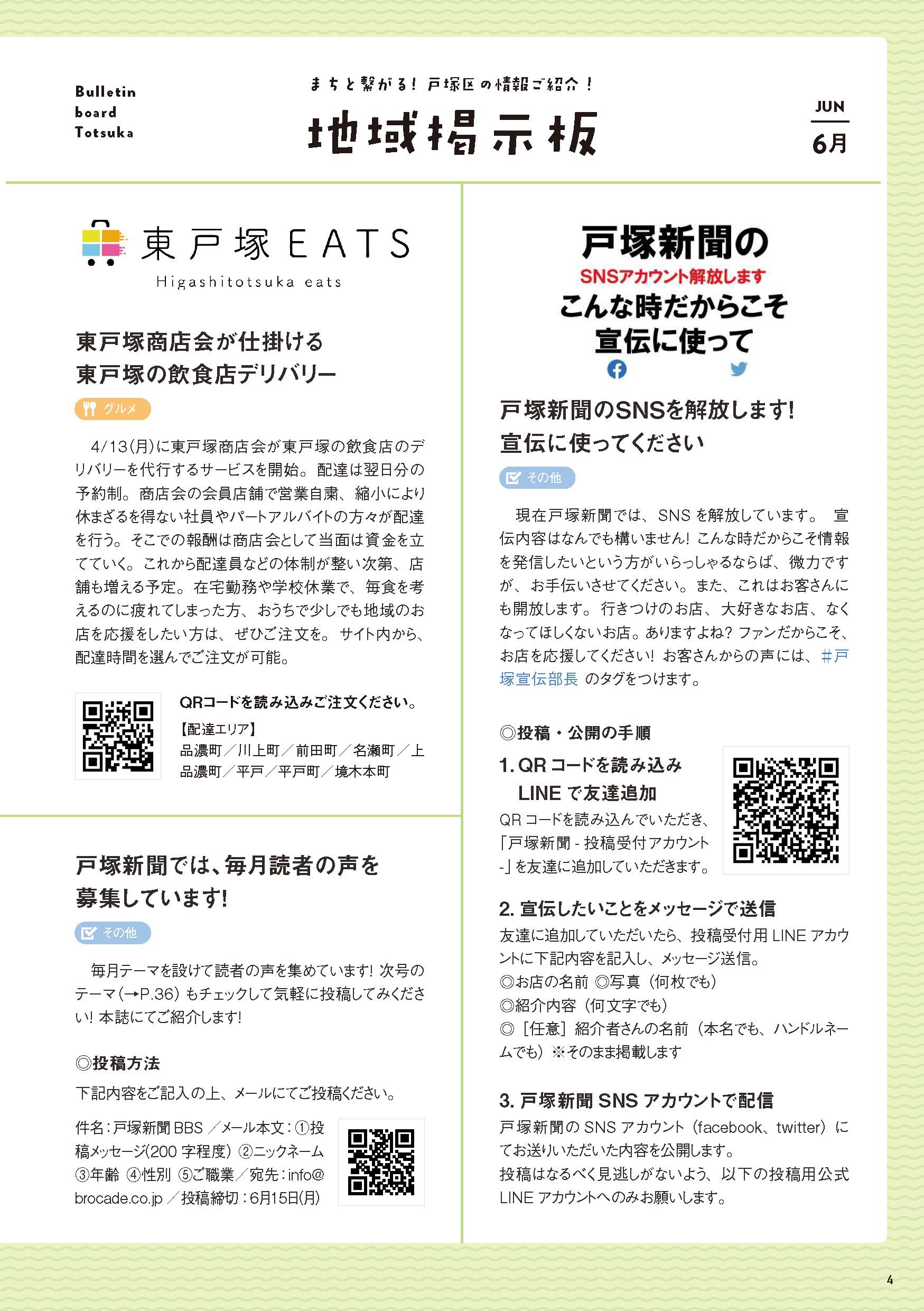 戸塚新聞2020年6月号_ページ_04